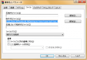 winrar-exc-comp