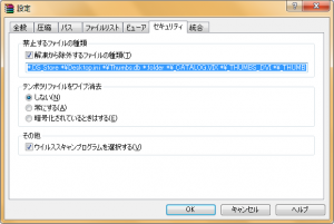 winrar-exc-ext
