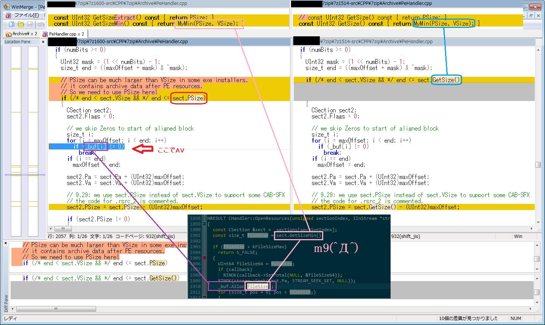 7-Zip 16 00で特定のexeファイルを開くとクラッシュする件について調べた