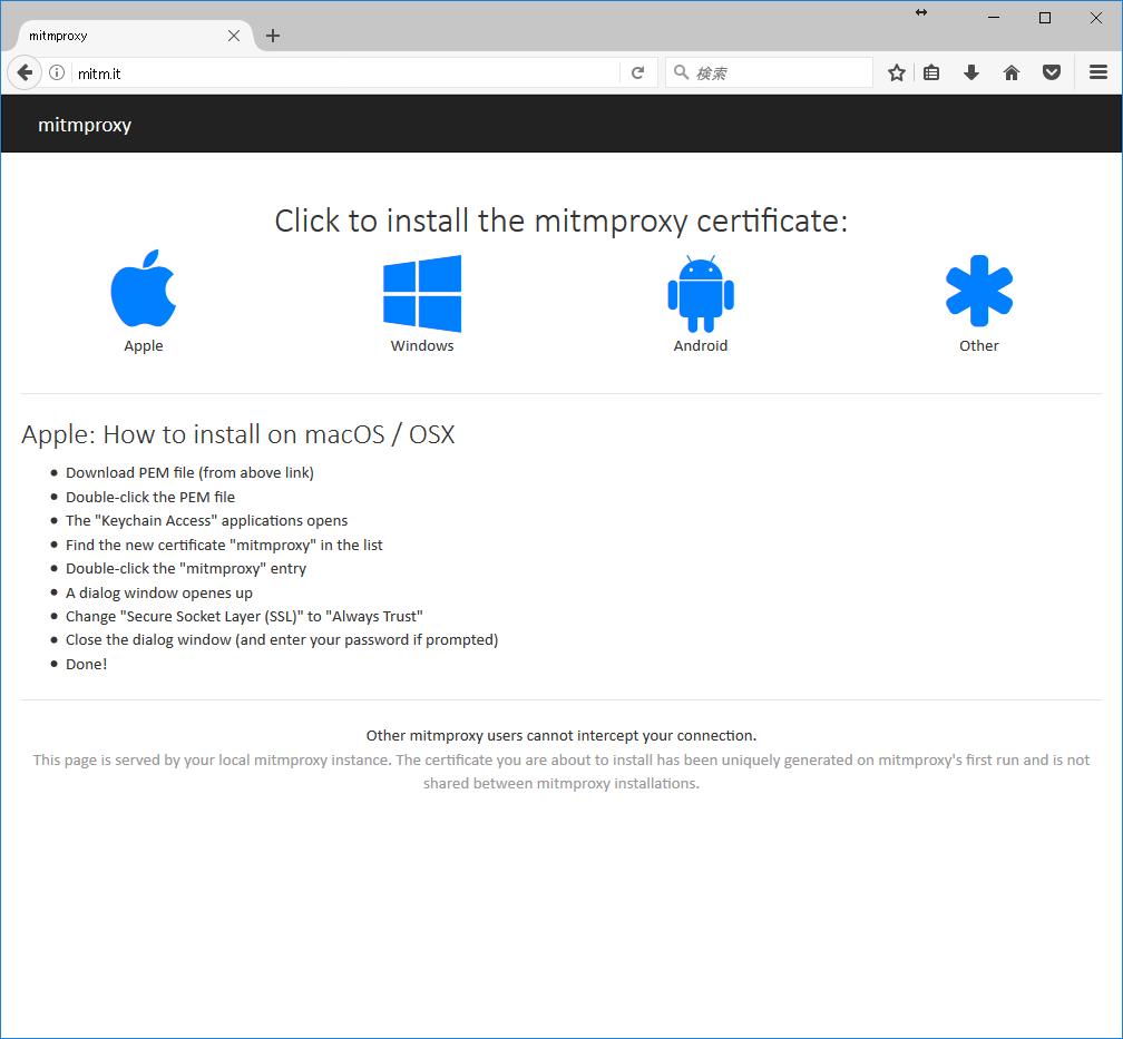 Windows版mitmproxyでHTTPSの通信内容を見よう   ビビビッ